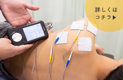 EMS治療